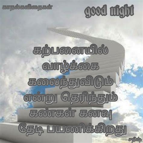 Good Night Sms In Tamil Quotes