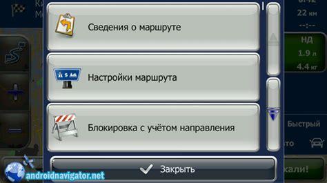 Igo Primo для Android  скачать бесплатно + карты России