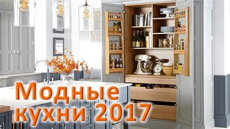 Модные кухни 2017 Современная кухонная мебель Youtube