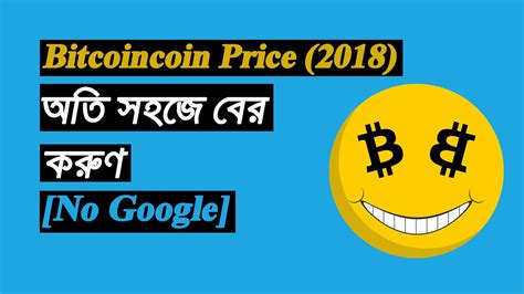 To receive alerts, please allow web browser notification permission. Bitcoin Price: How do I calculate the value of bitcoins in my native currency? In 2018 [Bangla ...
