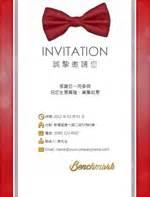 bridal shower invite 電子邀請函 benchmark email