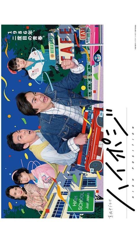 Layanan streaming anime muse communication mendapatkan lisensi serial ini di asia selatan dan asia tenggara. Nonton Anime High Position Live Action Episode 10 (ハイポジ ...
