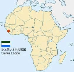 シエラレオネ:シエラレオネ共和国:アフリカ ...