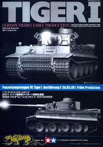 Instructions Manual Tamiya Tiger I Tamiya 1055969