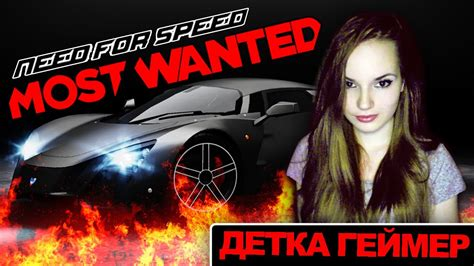 Я Г������ ˜� Need For Speed Most Wanted  Д���� Г����� #21