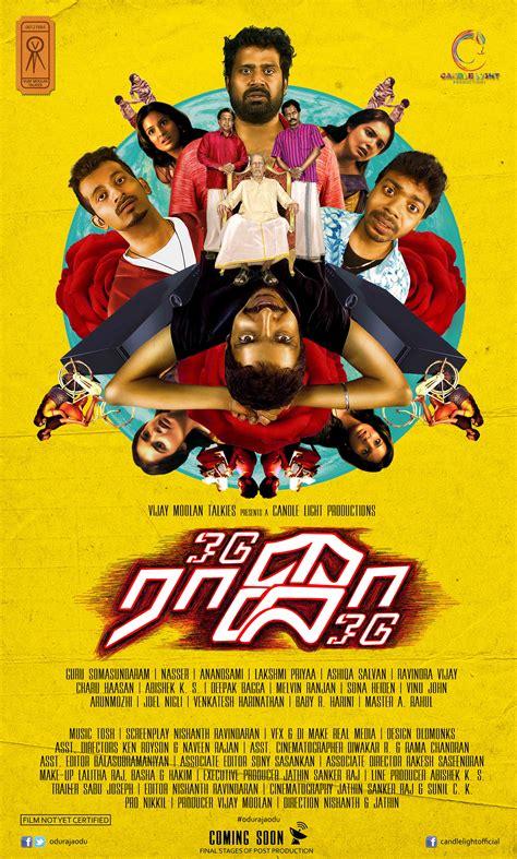 Odu Raja Odu Tamil 2018 HDRip Full Movie Free Download ...