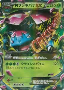 Mega Venusaur Pokemon Card Ex