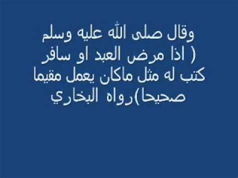 ahadith nabawiya youtube