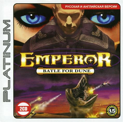 emperor battle for dune similar bomb