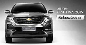 All New Chevrolet Captiva 2019  U0e40 U0e1b U0e34 U0e14 U0e42 U0e09 U0e21 U0e2d U0e22 U0e48 U0e32 U0e07 U0e40 U0e1b U0e47 U0e19 U0e17 U0e32 U0e07 U0e01 U0e32 U0e23 U0e41 U0e25 U0e30