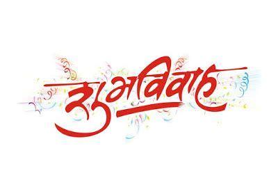 shubh vivah hindu wedding cards wedding card design