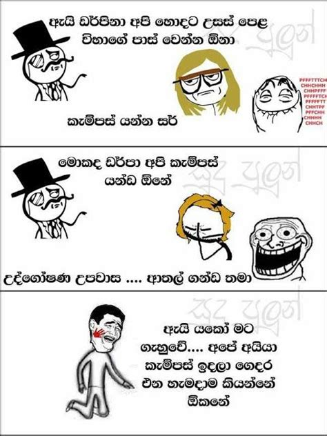 sinhala funny quotes  success memes jokes funny