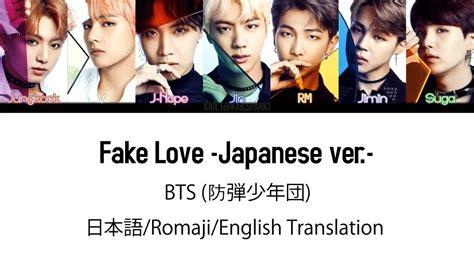(日本語字幕) Bts (防弾少年団) 'fake Love -japanese Ver.-' (color