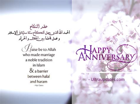 islamic wedding anniversary wishes  husband wife