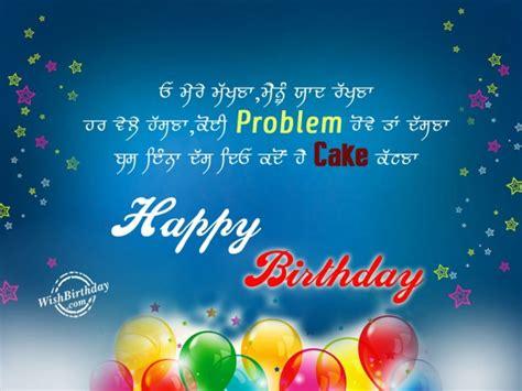 Happy Birthday Sister Quotes In Punjabi