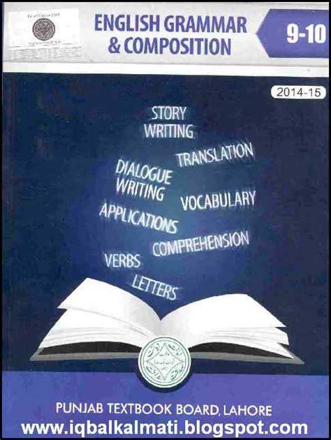 english grammar composition   classes punjab board