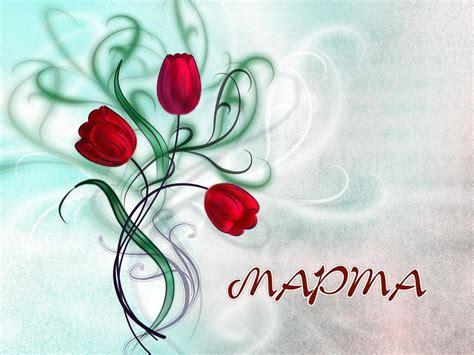 Поздравляю я вас с 8 марта и желаю, подруги, я вам удачи, здоровья, азарта, и чтоб нравились вы мужикам. Смс поздравления с 8 марта 2013 года в стихах | СуперСадовник