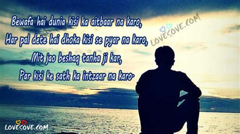 dhokebaaz quotes in hindi