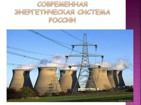 Весь мир занимается возобновляемыми источниками энергии россия — не исключение. но зачем ей работать в сфере.