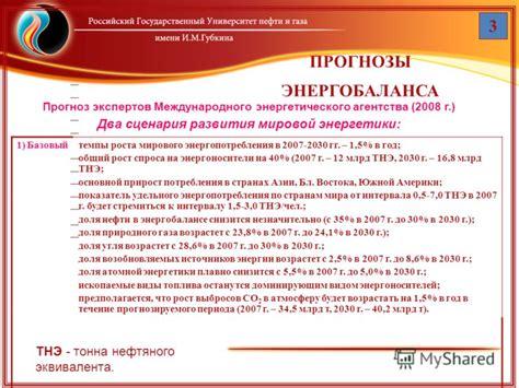 1.1 энергетика мира . лекция 1. развитие мировой гидроэнергетики и гидроэнергетики в россии.