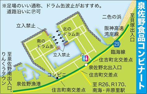泉佐野 食品 コンビナート 釣り