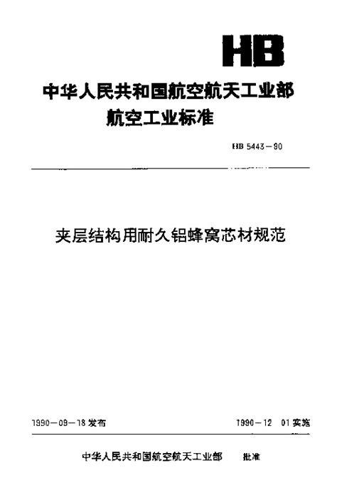 HB 5443-1990 夹层结构用耐久铝蜂窝芯材规范 标准