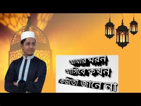 Mp3 duration 2:53 size 6.60 mb / boro chele hafij khan 4. #আমার মরন আসিবে কখন কেউতো জানে না# - YouTube