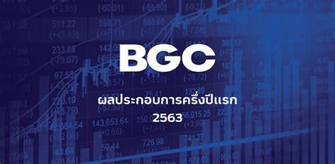 BGC เผยผลประกอบการครึ่งปีแรกแข็งแกร่ง มุ่งเน้นตลาดส่งออก ...