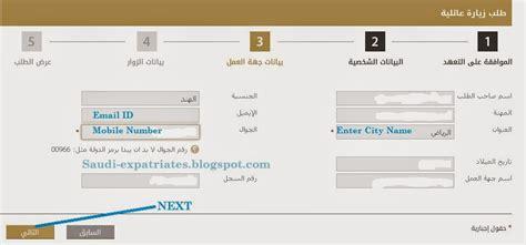 saudi visa application form online family visit visa application