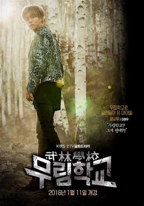 poster kbs  drama korea terbaru murim school