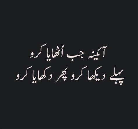 hehehhe   ideas poetry quotes  urdu urdu