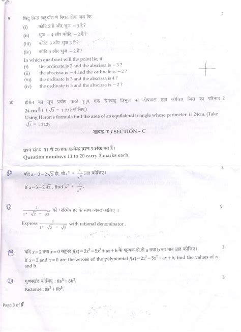 worksheet for class 10 maths cbse cbse maths sle