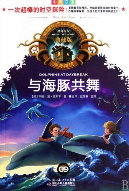 magic tree house  books chinese books storybooks bilingual storybooks isbn