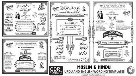 muslim hindu wedding invitation cards wording  urdu