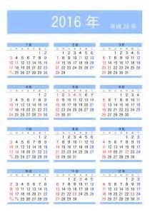 2016年カレンダー テンプレート無料ダウンロード2016年度カレンダー
