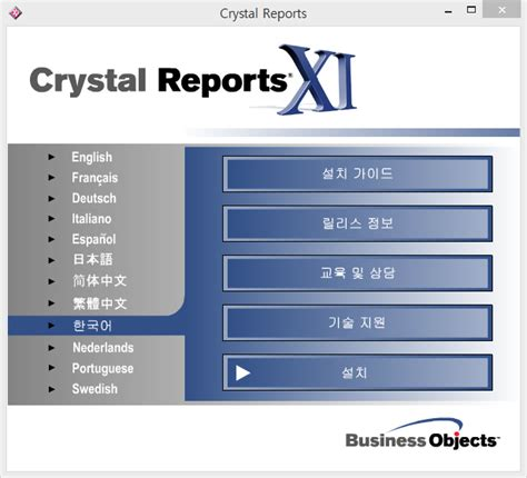 💣 Crystal report 11 free download with key | Crystal Report