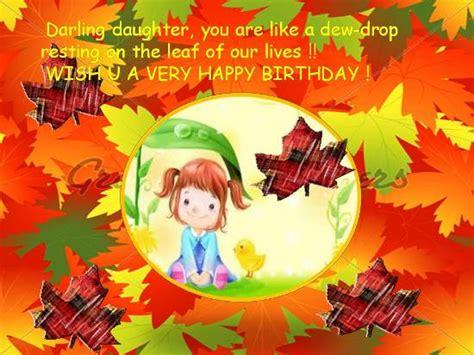 birthday    dear daughter   son daughter ecards