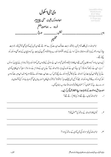 image result  urdu tafheem  class  urdu tafheem