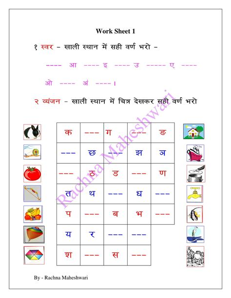 hindi matra aa ki matra heena t hindi worksheets