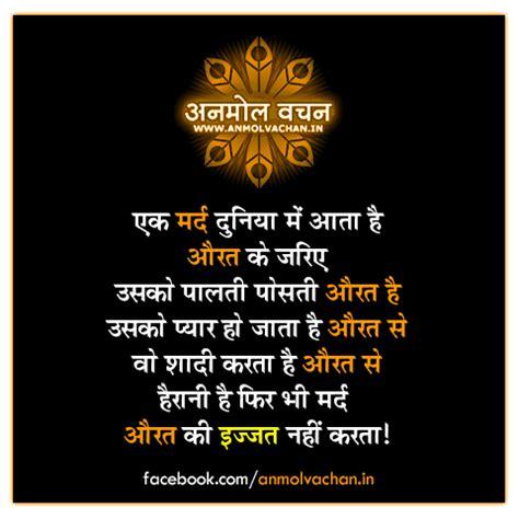 aurat quotes in hindi