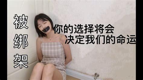 【互动视频】和up一起被绑在密室,你的选择会影响我们的命运........出大事??被绑架!!! - YouTube