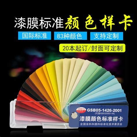 pray color gsb national standard color card paint color card paint pigment floor paint