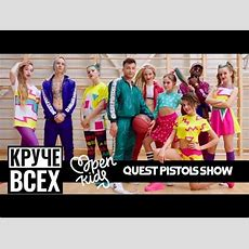 Open Kids Ft Quest Pistols Show  Круче всех Youtube