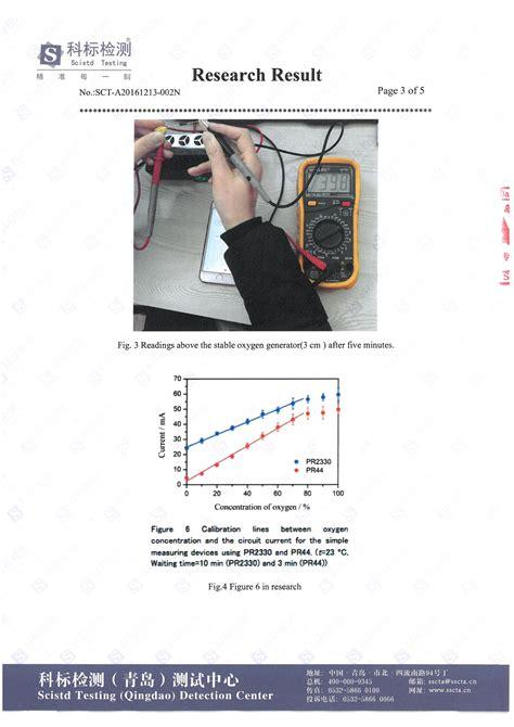 safe test breathe safe oxygen concentration test