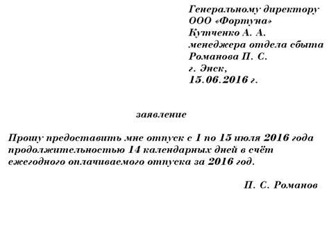 Как написать заявление на расторжение договора с автошколой фаворит новосибирск