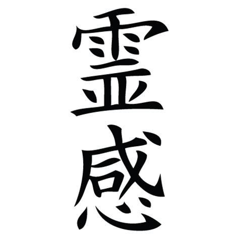 inspiration chinese symbol wall quotes wall art decal wallquotescom