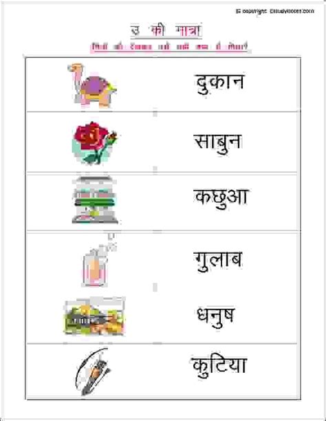 printable worksheets to practice choti u ki matra ideal for grade 1 students or those