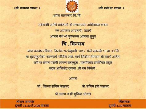 munj invitation cards