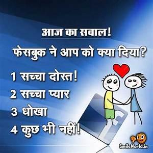 Hindi Love Question Images For Facebook | www.pixshark.com ...