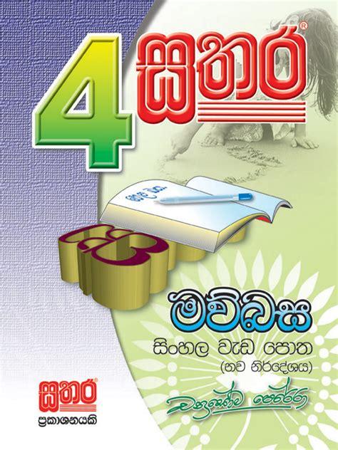 Sathara Sinhala  Grade 4  Sathara Publishers